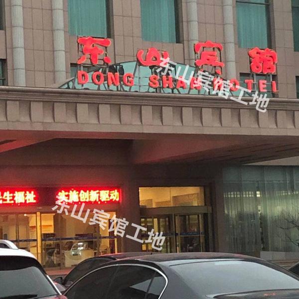 东山宾馆防水工程